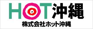 株式会社ホット沖縄