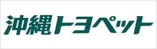 沖縄トヨペット株式会社